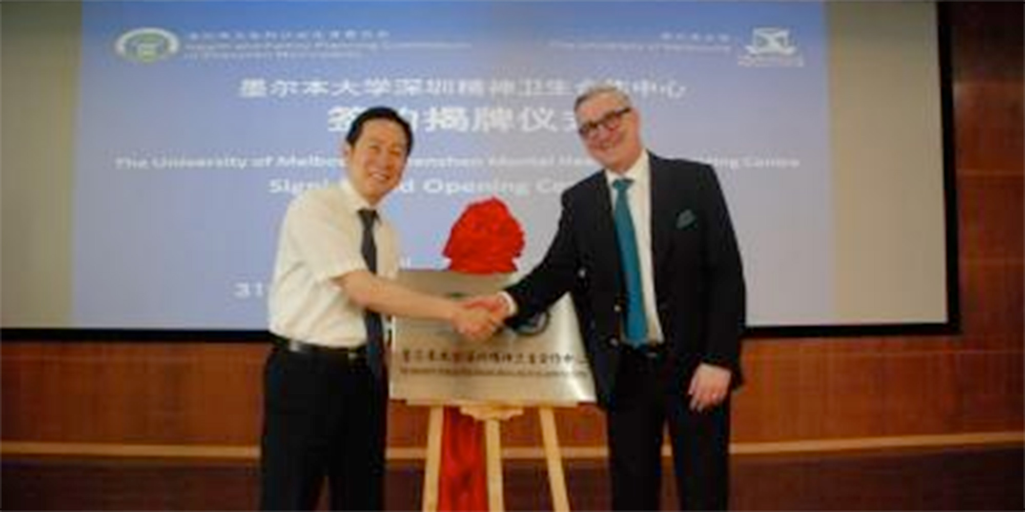 Collaboration underway with opening of New Melbourne University Shenzhen Mental Health Centre